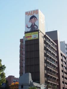 横浜関内 不動産看板 アルプス建設