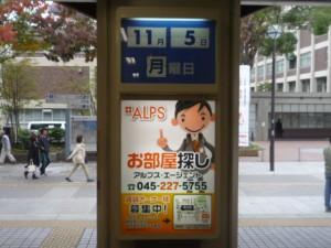 関内駅 賃貸オーナー募集看板