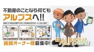アルプス建設 横浜関内広告看板 平