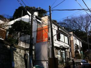 横浜市の土地 アルプス建設販売