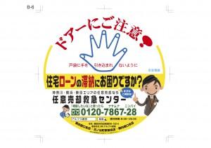 京急B 任意売却救急センター広告 のコピー