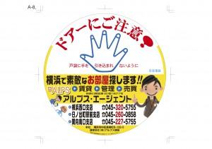 京急A アルプスエージェント広告 のコピー