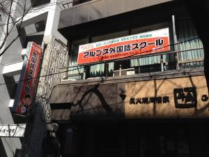 鷺沼駅 英会話スクール