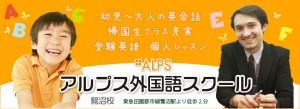 アルプス外国語スクール