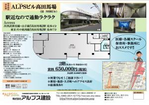 ALPSビル高田馬場2階 図面H26.05.02