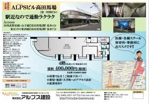 ALPSビル高田馬場4階 図面H26.05.02