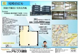 産友ビル戸塚201 図面H26.06.06