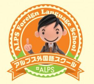 アルプス外国語スクールロゴ