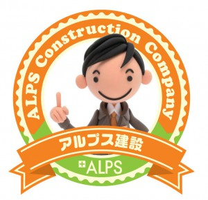 アルプス建設 26年度ロゴ