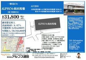 ALPSビル高田馬場 販売図面H26.07.25