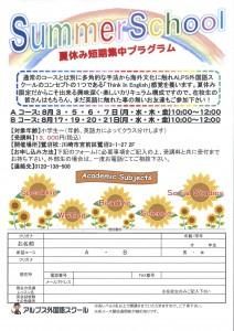 SUMMERプログラム2015年