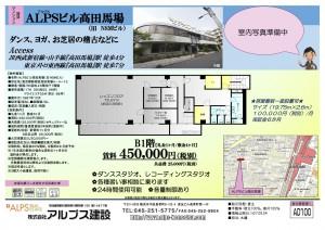 ALPSビル高田馬場B1階 図面H27.09