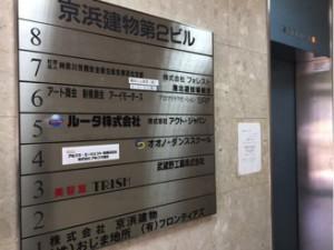新横浜支店看板
